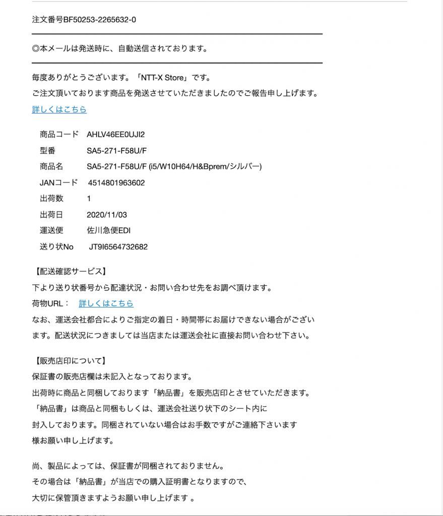 NTT-X Store1