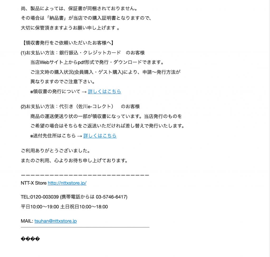 NTT-X Store2